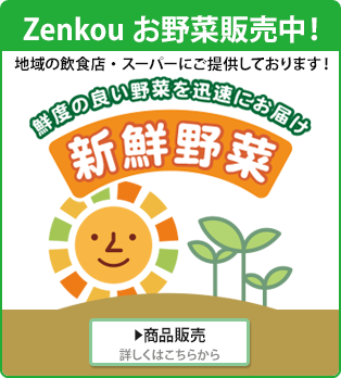 Zenkou お野菜販売中!